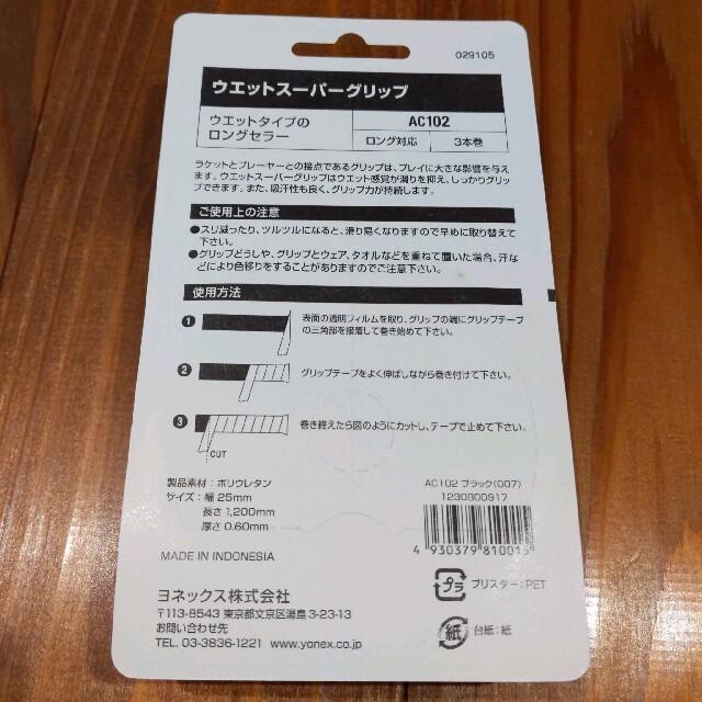 YONEX(ヨネックス)のグリップテープ ヨネックス ウエットスーパーグリップ 黒 3本巻 新品未使用 スポーツ/アウトドアのスポーツ/アウトドア その他(バドミントン)の商品写真