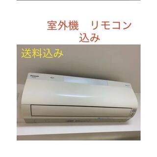 Panasonic パナソニック SX CS-SX220C-W エアコン 室外機