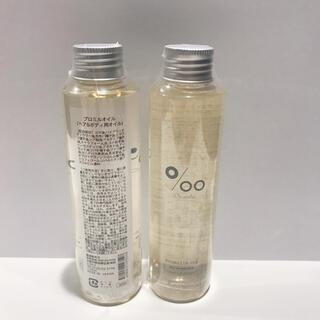 ムコタ(MUCOTA)の【新品未使用】プロミルオイル 150ml 2本(オイル/美容液)