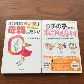 子育ての悩みを解決して、子どものIQを高めるための2冊セット