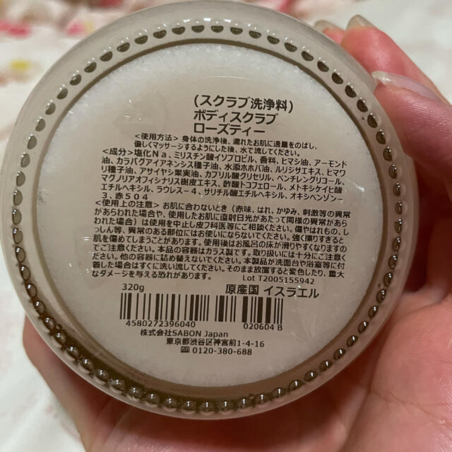 SABON(サボン)のSABON ボディスクラブ コスメ/美容のボディケア(ボディスクラブ)の商品写真