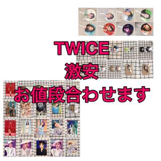 Waste(twice) - TWICE