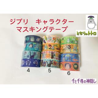 ジブリ - ジブリ マスキングテープ 12個