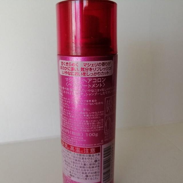 MA CHERIE マシェリ ヘアコロン 廃盤品 コスメ/美容のヘアケア/スタイリング(ヘアスプレー)の商品写真