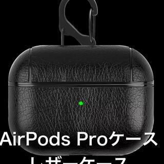 AirPods Proケース レザーケース 革ケース(iPhoneケース)
