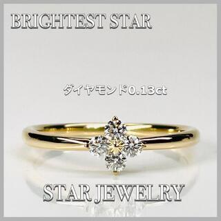 STAR JEWELRY - スタージュエリー K18 ダイヤモンド0.13ct リング