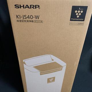 SHARP - 【最終価格‼️9/20まで】シャープ 加湿空気清浄機 KI-JS40W