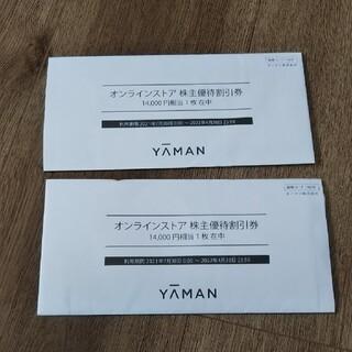 ヤーマン(YA-MAN)のヤーマン YA-MAN 株主優待券 28000円分(14000円×2枚)(ショッピング)