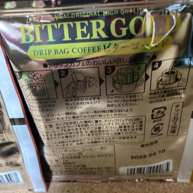 【新品未開封】澤井珈琲 ドリップコーヒー ビタークラシック&ゴールド 24袋 食品/飲料/酒の飲料(コーヒー)の商品写真