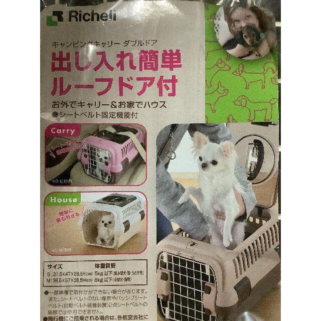 Richell(リッチェル)のリッチェル キャンピングキャリー ダブルドア M アイボリー その他のペット用品(犬)の商品写真