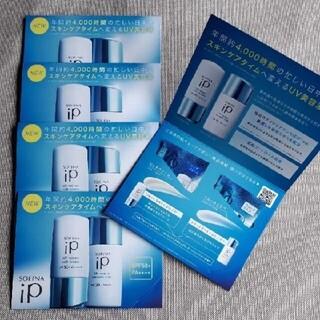 SOFINA - SOFINA iP  uv レジスト 日やけ止め 美容液 化粧下地 サンプル