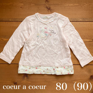 クーラクール(coeur a coeur)のクーラクール 80(90) 長袖トップス ロンT(シャツ/カットソー)
