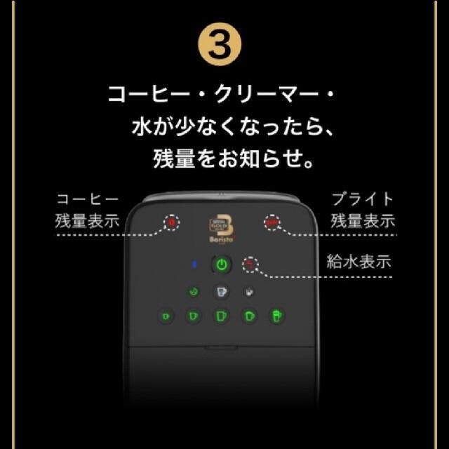Nestle(ネスレ)のバリスタデュオ スマホ/家電/カメラの調理家電(コーヒーメーカー)の商品写真