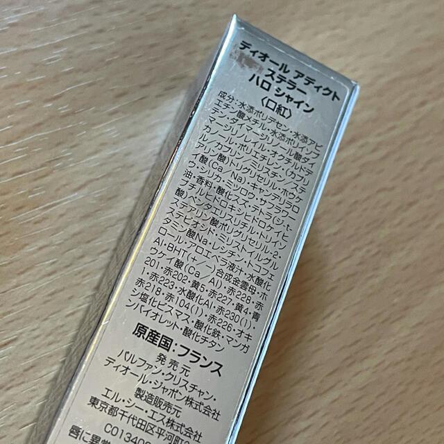 Dior(ディオール)のディオール アディクト ステラー ハロ シャイン 752 スウィートスター コスメ/美容のベースメイク/化粧品(口紅)の商品写真