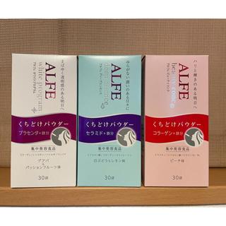 タイショウセイヤク(大正製薬)のTAISHO ビューティー  アルフェ パウダー3種⭐️単品売り可⭐️(その他)