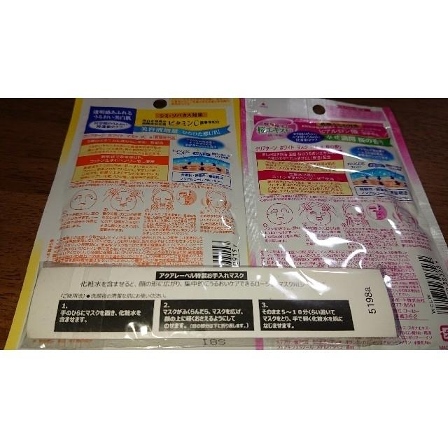 KOSE COSMEPORT(コーセーコスメポート)のクリアターン フェイスマスク お手入れマスク コスメ/美容のスキンケア/基礎化粧品(パック/フェイスマスク)の商品写真