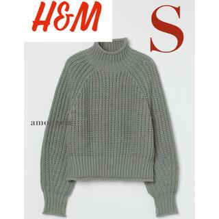 エイチアンドエム(H&M)の【新品/未着用】 H&M チャンキーニット リブニットハイネックセーター ニット(ニット/セーター)