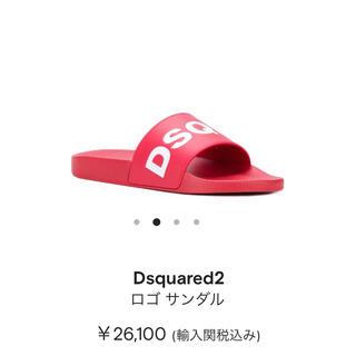 ディースクエアード(DSQUARED2)のDsquared2 サンダル 定価25000円(サンダル)