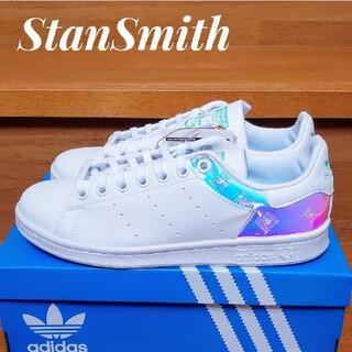 adidas - 【新作】 オーロラ メタリック スタンスミス  希少カラー 玉虫色 青 水色