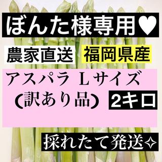 ぼんた様専用♥アスパラ Lサイズ(訳あり品)(野菜)