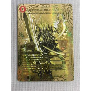 デュエルマスターズ(デュエルマスターズ)のデュエルマスターズ ボルシャックモモキングNEX 20th ゴールドレア(シングルカード)