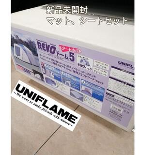 UNIFLAME - 新品☆未開封 REVOドーム5 スタートセット テント マット グランドシート