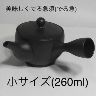 ★美味しくでる急須 黒 小サイズ 260ml(その他)