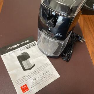 カリタ(CARITA)のカリタ コーヒーミル 電動 (電動式コーヒーミル)