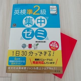 オウブンシャ(旺文社)の英検準2級 集中ゼミ 旺文社(資格/検定)