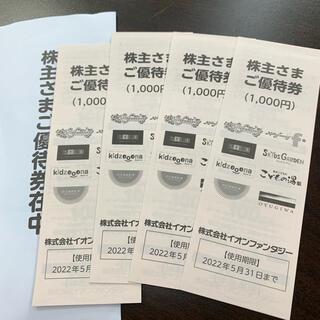 イオンファンタジー 株主優待券 4,000円分 2022年5月31日迄(遊園地/テーマパーク)