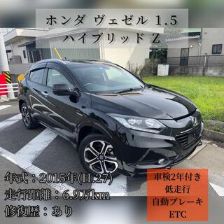 ホンダ - ホンダ ヴェゼル 1.5 ハイブリッド Z 車検2年★低走行★自動ブレーキ ET