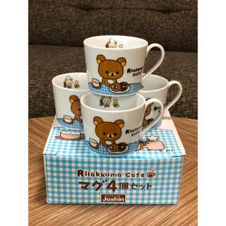 サンエックス - 【新品未使用品】リラックマ マグカップ 4個セット マグカップ 非売品