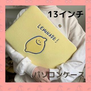 韓国 韓国雑貨 セカンドモーニング レモニ パソコンケース ポーチ 13インチ