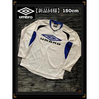 【新品同様】umbro アンブロ スポーツウェア ドライシャツ 長袖 150