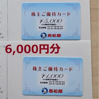 西松屋 株主優待カード 6,000円分(ショッピング)