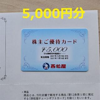 西松屋 株主優待カード 5,000円分(ショッピング)