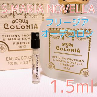 サンタマリアノヴェッラ(Santa Maria Novella)のサンタ・マリア・ノヴェッラ フリージア 香水 コロン 1.5ml(ユニセックス)