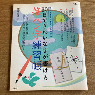タカラジマシャ(宝島社)の30日できれいな字が書ける筆ペン字練習帳(住まい/暮らし/子育て)