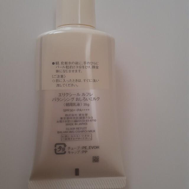 ELIXIR(エリクシール)のエリクシール おしろいミルク コスメ/美容のスキンケア/基礎化粧品(乳液/ミルク)の商品写真