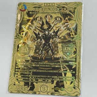 デュエルマスターズ(デュエルマスターズ)の禁時混成王ドキンダンテXXII 20thゴールドレア(カード)