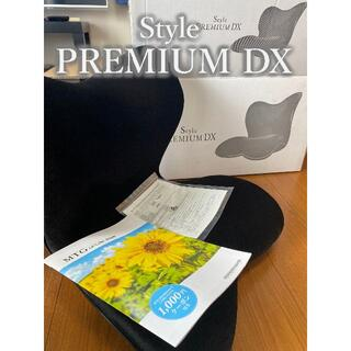 【SW限定値下げ】Style PREMIUM DX(プレミアム デラックス)