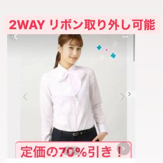 スーツカンパニー(THE SUIT COMPANY)のスーツ ワイシャツ レディース 洗濯機可能 リボン着脱可能 2WAY(シャツ/ブラウス(長袖/七分))