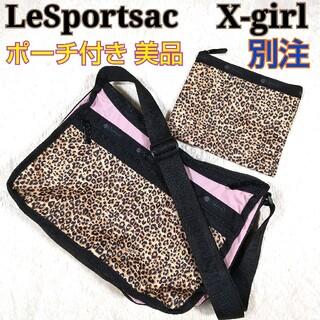 LeSportsac - 美品 レスポートサック ショルダーバッグ レオパード X-girl 別注 ポーチ