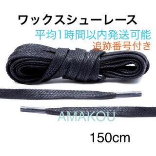 ワックスシューレース 平紐 ブラック 150cm fragment(スニーカー)