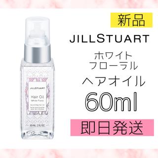 JILLSTUART - 【新品】ジルスチュアート ヘアオイル ホワイトフローラル 60ml