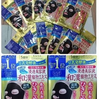 コーセー(KOSE)の匿名発送 新品 KOSE クリアターン 黒マスク 和漢植物 5回分×2箱セット(パック/フェイスマスク)