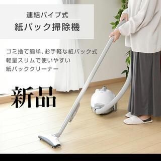 ヤマゼン(山善)のYAMAZEN ZKC-300(W) 掃除機 紙パック 白 シンプル(掃除機)