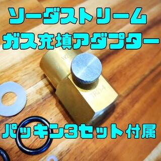 【パッキン3セット付で安心!】ソーダストリーム ミドボン直結 ガス充填 アダプタ(その他)