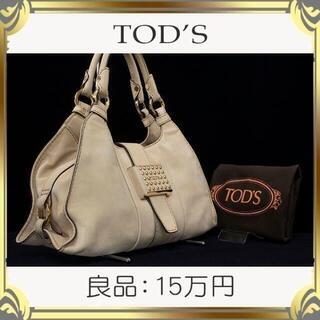 トッズ(TOD'S)の【真贋鑑定済・送料無料】トッズのハンドバッグ・正規品・良品・ベージュ系・希少(ハンドバッグ)