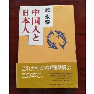 日本人と中国人